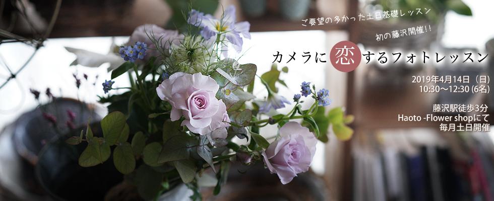 藤沢のお花屋さんでのフォトレッスン