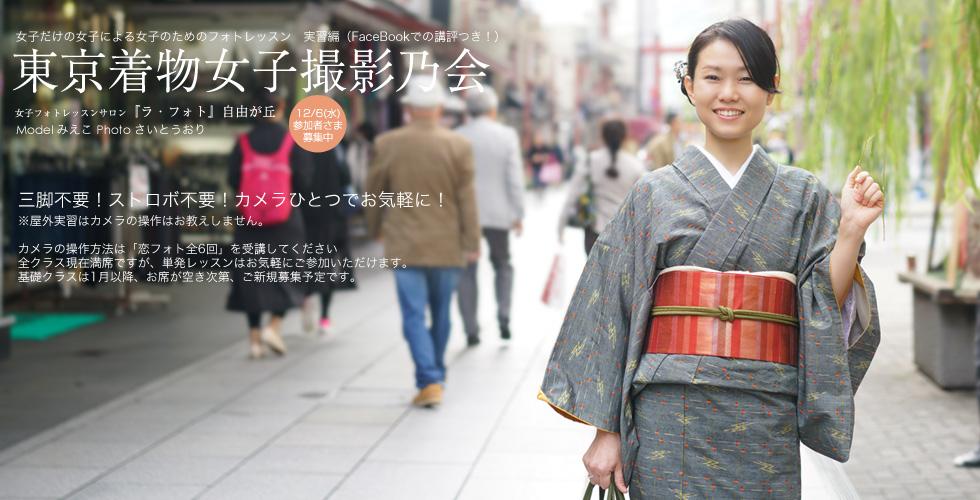 東京女子のためのフォトレッスン。自由が丘、神楽坂で開催。たまにソニー銀座や福岡に出稼ぎレッスンしています。